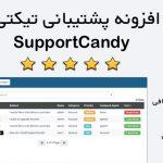 افزونه پشتیبانی تیکتی وردپرس SupportCandy