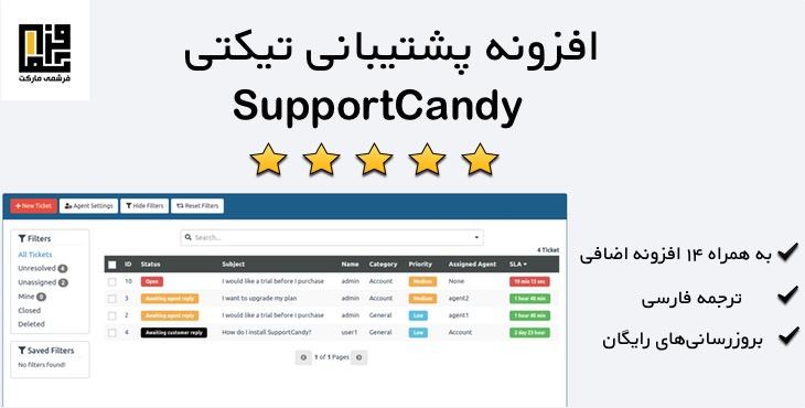 افزونه پشتیبانی تیکتی وردپرس SupportCandy 3