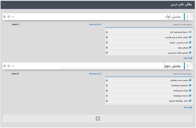 افزونه سیستم مدیریت آموزش وردپرس Ultimate Learning Pro 4