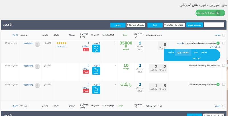 افزونه سیستم مدیریت آموزش وردپرس Ultimate Learning Pro 6