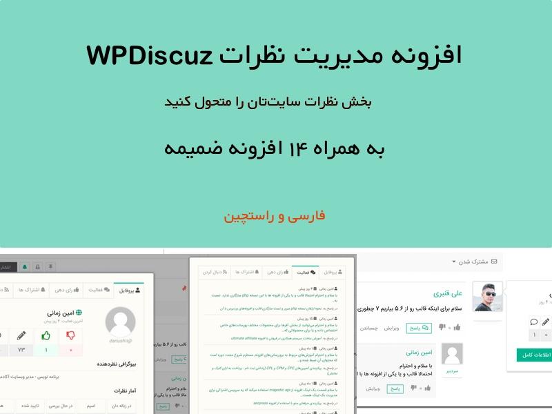 افزونه مدیرییت پیشرفته کامنت های وردپرس WPdiscuz 21