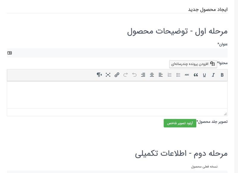 افزونه Frontend Submissions برای EDD نسخه فارسی 4