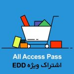 افزونه اشتراک و دسترسی ویژه all access برای EDD