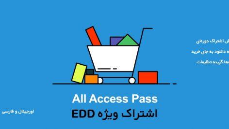 افزونه اشتراک و دسترسی ویژه all access برای EDD 2
