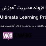 افزونه سیستم مدیریت آموزش وردپرس Ultimate Learning Pro