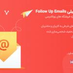 افزونه راهکارهای بازاریابی ایمیلی ووکامرس Woocommerce Follow Up Emails
