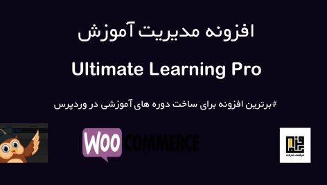 افزونه سیستم مدیریت آموزش وردپرس Ultimate Learning Pro 3