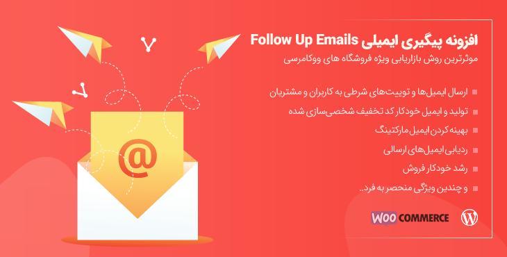 افزونه راهکارهای بازاریابی ایمیلی ووکامرس Woocommerce Follow Up Emails 3