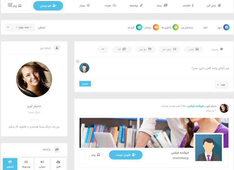 بسته شبکه اجتماعی فرشمی | Social Network for Wordpress 1