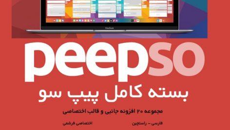 بسته نهایی افزونه پیپ سو بهمراه قالب Gecko برای وردپرس | Peepso Plugin & Gecko theme 3
