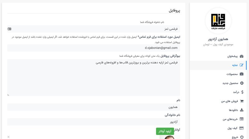 افزونه Frontend Submissions برای EDD نسخه فارسی 2
