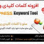افزونه ردیابی کلمه کلیدی و رتبه سئو | SEO keyword tool and rank tracker