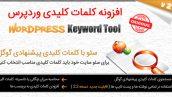 افزونه ردیابی کلمه کلیدی و رتبه سئو | SEO keyword tool and rank tracker 5