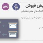 افزونه افزایش فروش ووکامرس | Woocommerce Boost Sales