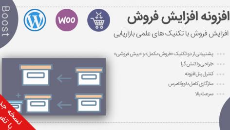 افزونه افزایش فروش ووکامرس | Woocommerce Boost Sales 3