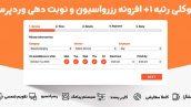 افزونه رزرو آنلاین و نوبت دهی بوکلی با تقویم شمسی و اتصال به درگاه پیامک و بانک ایرانی | BOOKLY PLUGIN 2