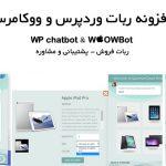 افزونه روبات وردپرس و ووکامرس | WP chatbot pro & woobot pro