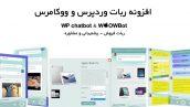 افزونه روبات وردپرس و ووکامرس | WP chatbot pro & woobot pro 6