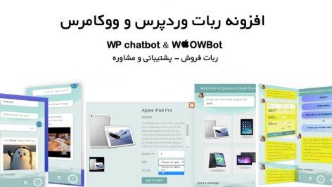 افزونه روبات وردپرس و ووکامرس | WP chatbot pro & woobot pro 1