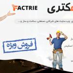 قالب چندمنظوره شرکتی فکتری | Factrie wordpress theme