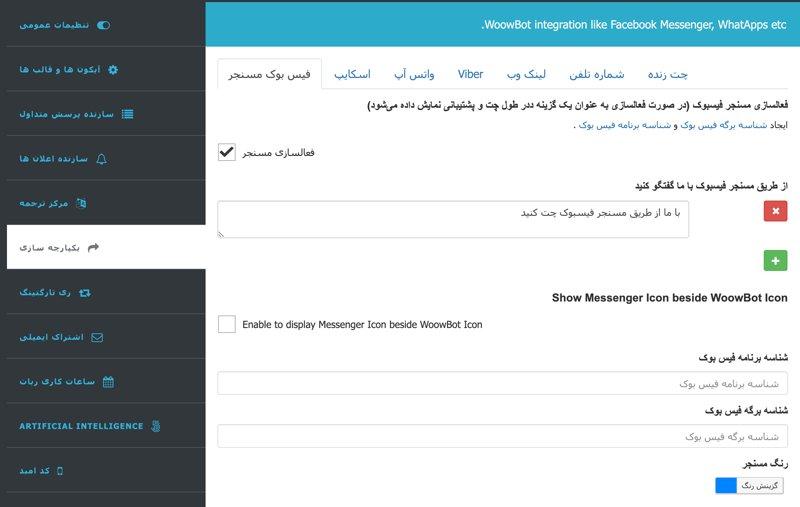 افزونه روبات وردپرس و ووکامرس | WP chatbot pro & woobot pro 12