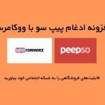 افزونه ادغام پیپ سو با ووکامرس | peepso-integrations-woocommerce