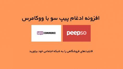 افزونه ادغام پیپ سو با ووکامرس | peepso-integrations-woocommerce 4