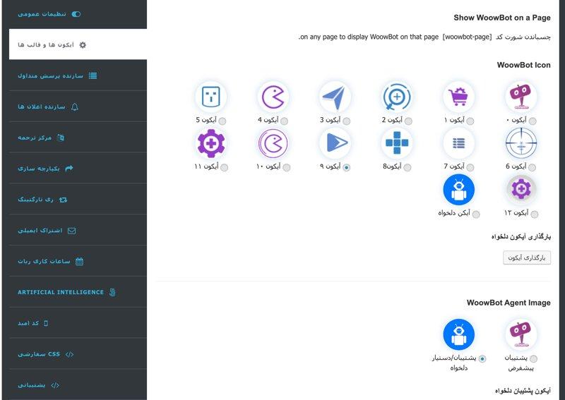 افزونه روبات وردپرس و ووکامرس | WP chatbot pro & woobot pro 13