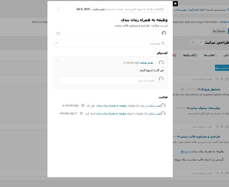 افزونه مدیر پروژه وردپرس | WP Project Manager 4