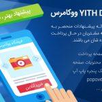 افزونه پیشنهاد شگفت انگیز ووکامرس | Yith Deals woocommerce plugin