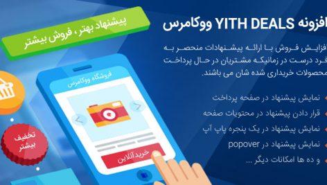 افزونه پیشنهاد شگفت انگیز ووکامرس | Yith Deals woocommerce plugin 5