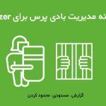 افزونه مدیریت بادی پرس برای یوزر | Youzer addon - Buddypress Moderation