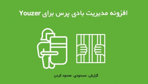 افزونه مدیریت بادی پرس برای یوزر | Youzer addon - Buddypress Moderation 6
