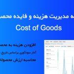 افزونه محاسبه هزینه و فایده کالاها | Woocommerce Cost of goods