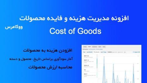 افزونه محاسبه هزینه و فایده کالاها | Woocommerce Cost of goods 9