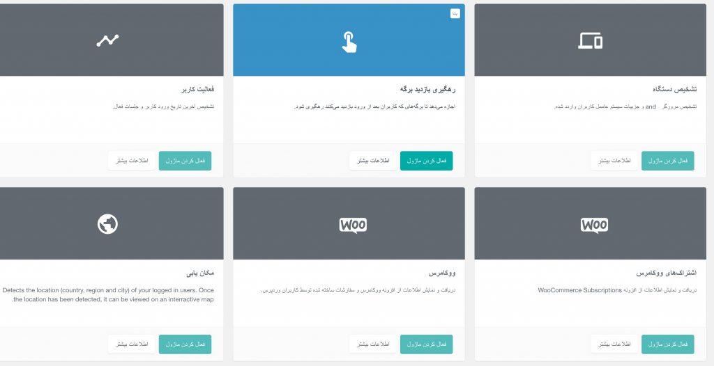 افزونه ردیابی کاربران | User Insights plugin 1
