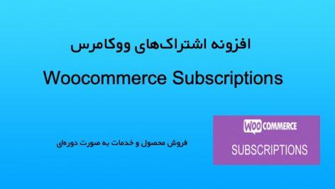 افزونه اشتراک ووکامرس | Woocommerce Subscriptions 7