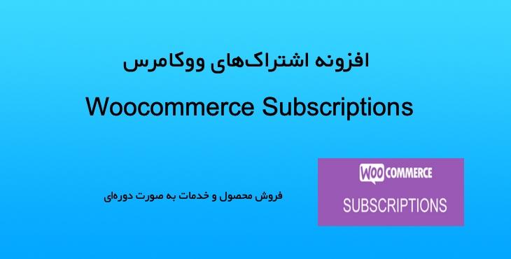 بسته افزایش فروش و ارتقای فروشگاه حرفهای ووکامرس | بسته نارنجی 2