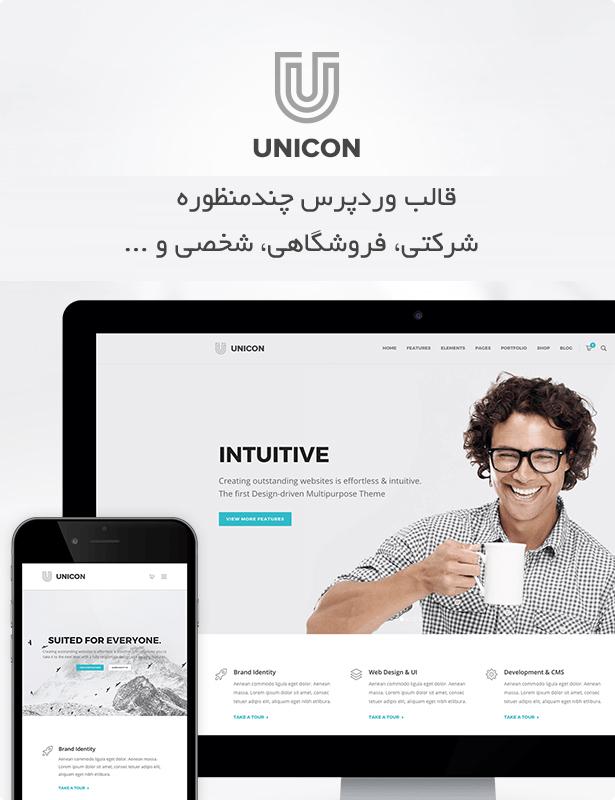 قالب چند منظوره Unicon فارسی | Unicon Multipurpose Theme 1