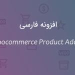 افزونه افزودنی های محصول ووکامرس | Woocommerce Product Addons