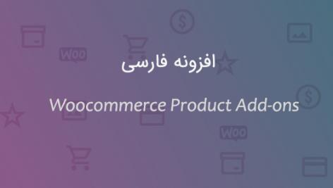 افزونه افزودنی های محصول ووکامرس | Woocommerce Product Addons 4