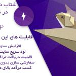 افزونه بهینه ساز صفحات موبایلی | AMPforWP به همراه افزونه های جانبی