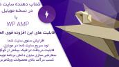 افزونه بهینه ساز صفحات موبایلی | AMPforWP به همراه افزونه های جانبی 6