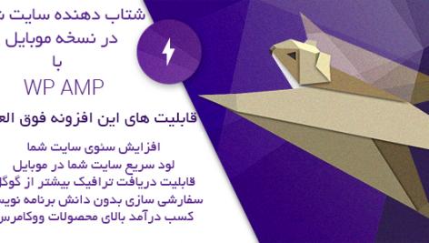 افزونه بهینه ساز صفحات موبایلی | AMPforWP به همراه افزونه های جانبی 1