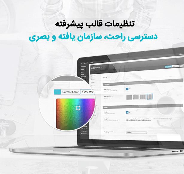 قالب چند منظوره Unicon فارسی | Unicon Multipurpose Theme 2
