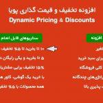 افزونه قیمت گذاری و تخفیف پویا | Rightpress Dynamic Pricing & Discounts