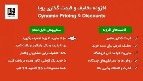 افزونه قیمت گذاری و تخفیف پویا | Rightpress Dynamic Pricing & Discounts 5