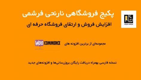 بسته افزایش فروش و ارتقای فروشگاه حرفهای ووکامرس | بسته نارنجی 1