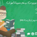 قالب سیستم آموزشی کورس بیلدر | course builder