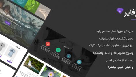 قالب مدرن و متریال دیزاین زفایر | Zephyr Theme 1